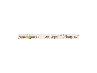 """Творческая мастерская - магазин """"Штучки"""""""