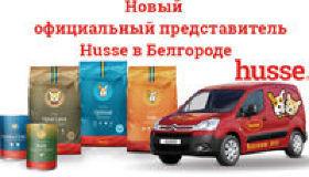 Новый представитель Husse в городе Белгород.
