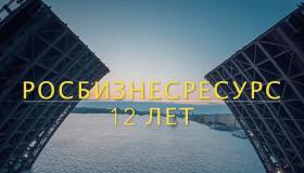 12 лет РосБизнесРесурс!!!
