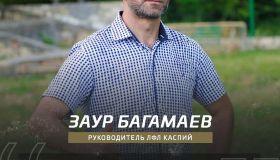 Старт турнира в ЛФЛ Каспий