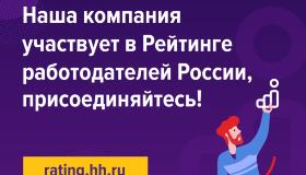АНГЛИЧАНКА в Рейтинге лучших работодателей России