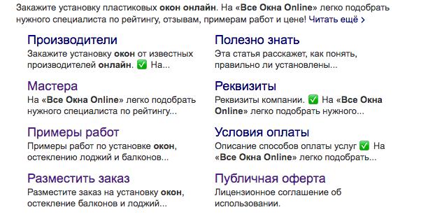Так выглядит  SEO описание на сайте нашего сервиса