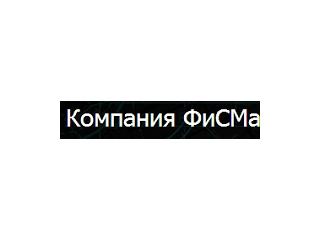 Компания ФиСМа