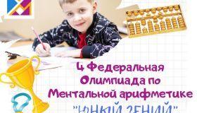 "Онлайн - олимпиада по ментальной арифметике ""Юный Гений""."
