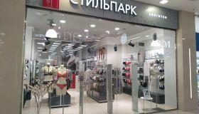 «Стильпарк» открылся в Серпухове