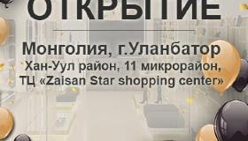 ОТКРЫТИЕ САЛОНА VITACCI В г. УЛАНБАТОР!
