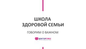 """Новый проект """"Школа здоровой семьи"""""""