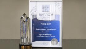 Франшиза PickPoint получила награду