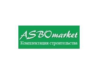 Компания АСБОмаркет
