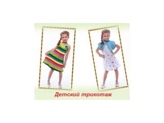 ООО «ДЕТСКИЙ ТРИКОТАЖ»