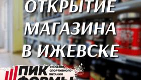 Открытие нового магазина в г.Ижевск