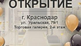 VITACCI В КРАСНОДАРЕ!