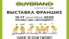 """""""Здоровая семья"""" примет участие в BUYBRAND Franchise Market"""