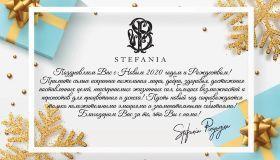 STEFANIA Поздравляет С Новым Годом!