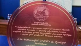 Получили награду за участив  Национальном проекте.