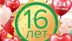 16 ЛЕТ ИСПОЛНЯЕТСЯ ФЕДЕРАЛЬНОЙ СЕТИ  КЛУБОВ ЖЕНСКОГО ФИТНЕСА ТОНУС-КЛУБ®