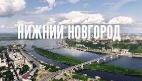 Заключен договор на открытие в Нижнем Новгороде.