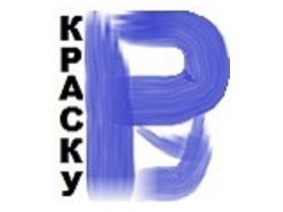 КРАСКУ.РУ
