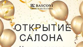 BASCONI В НИЖНЕВАРТОВСКЕ!