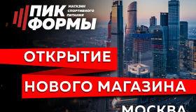 Открытие нового магазина в Москве.