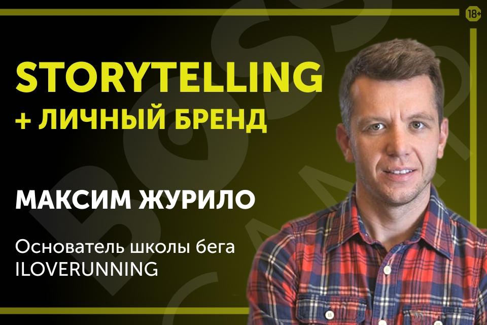Storytelling + личный бренд=успешный бизнес
