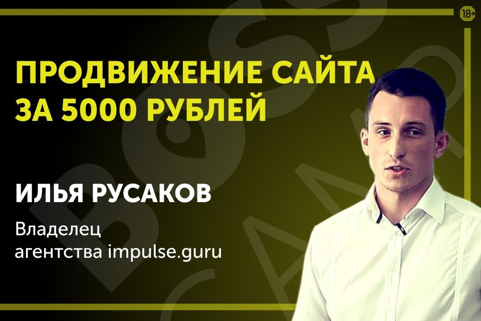 Как продвигать сайт самому за 5 000 рублей в месяц