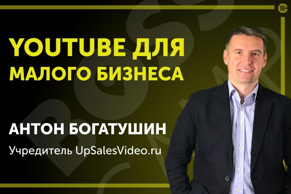 YouTube для малого бизнеса