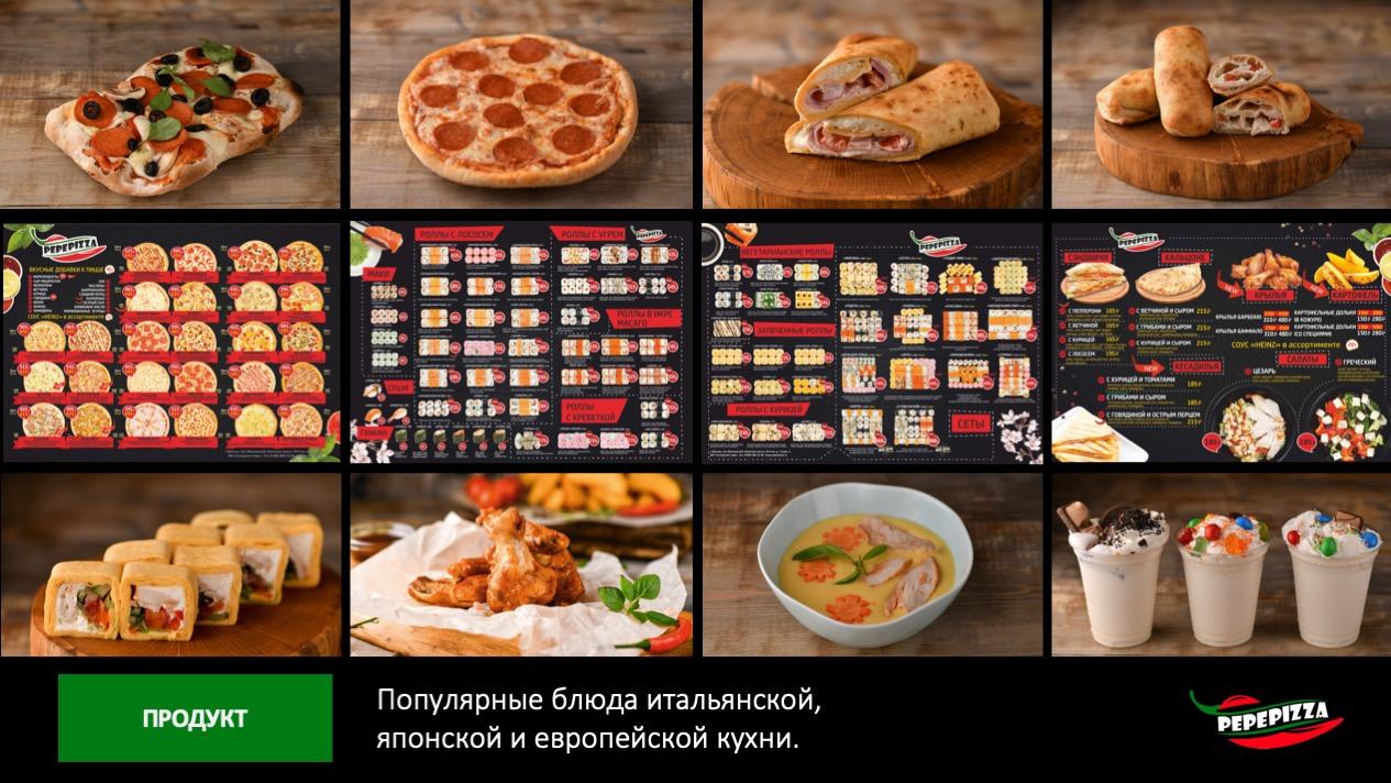 Продукты франшизы Pepe Pizza