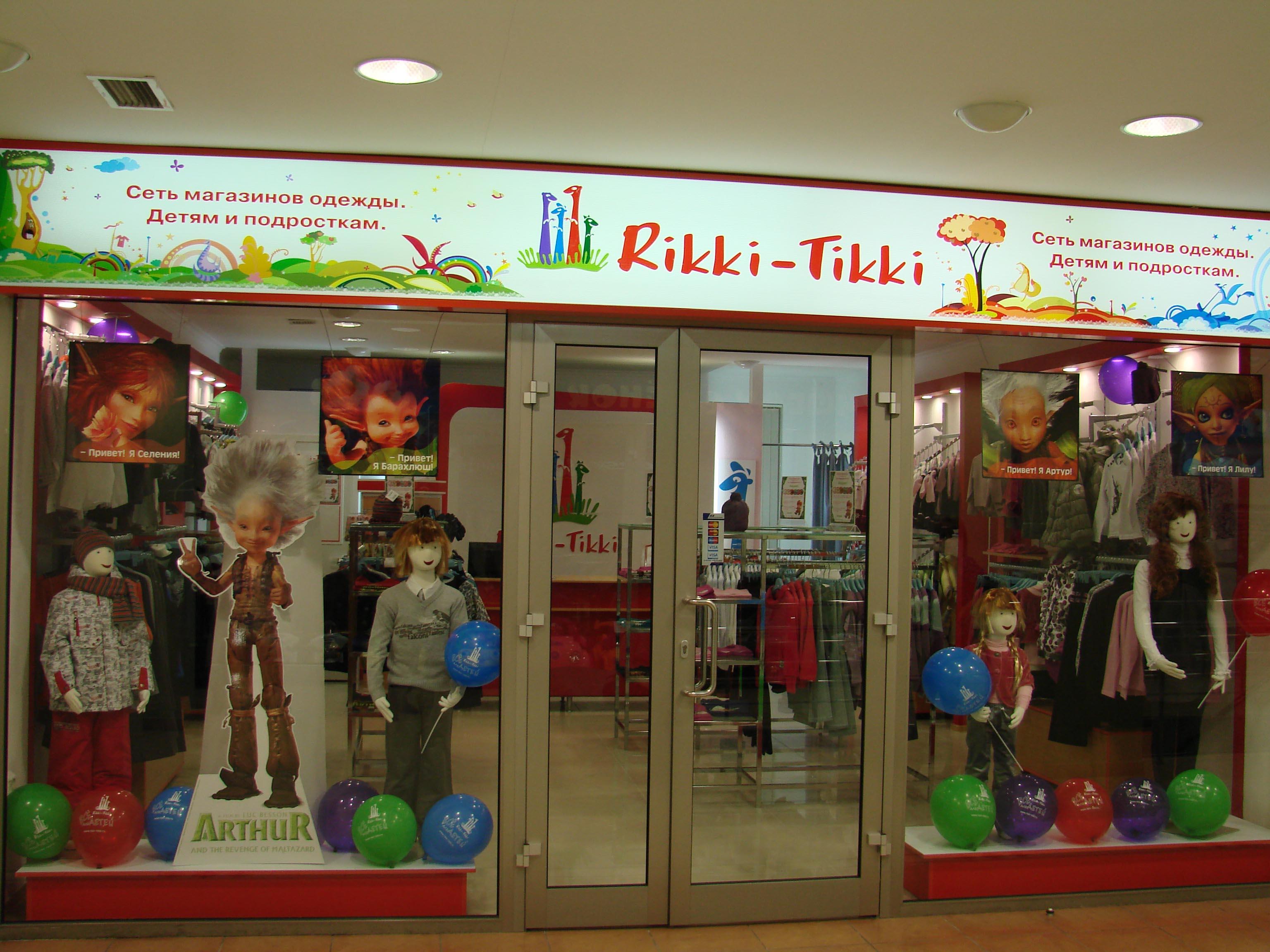 Магазины детской одежды в энгельсе 1
